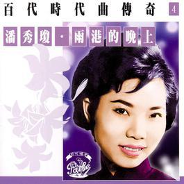 Bai Dai Shi Dai Qu Chuan Qi Vol.4 : Poon Sow Keng-Yu Gang Di Wan Shang 2003 潘秀瓊