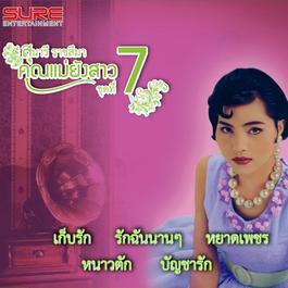ฟังเพลงอัลบั้ม คุณแม่ยังสาว, Vol. 7