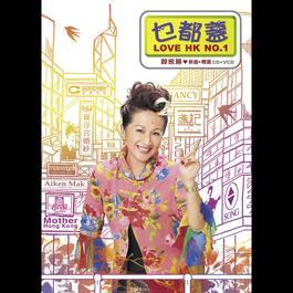 Xue Jia Yan Xin Qu + Jing Xuan - Mie Dou Zhan 2004 Nancy Sit