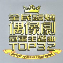 全民发烧偶像剧冠军主题曲 Top32 2006 华语群星