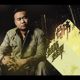 Yue Xian Yue Shen 2006 苟伟