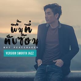 อัลบั้ม พื้นที่ทับซ้อน (smooth jazz) - Single