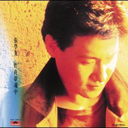 Zuo Ye Meng Hun Zhong 1988 Jacky Cheung