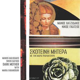Skotini Mitera (Dark Mother) 2007 Maria Faradouri