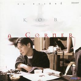 ฟังเพลงอัลบั้ม A Corner