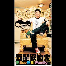 Zhi Seegu Bi Family - Wu Xing Ji De Gu 2002 Eason Chan (陈奕迅)