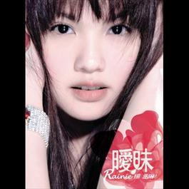My Intuition 2005 Rainie Yang