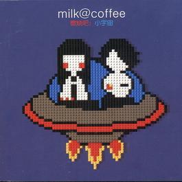 燃燒吧!小宇宙 2005 牛奶咖啡