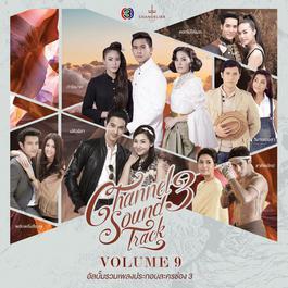 อัลบั้ม รวมเพลงประกอบละครช่อง 3 Vol. 9