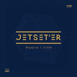 อัลบั้ม JETSET'ER (New Single 2014)