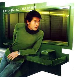 樂天 2001 Louis Koo