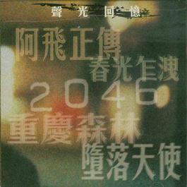 声光回忆 2002 Various Artists