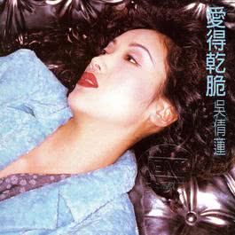 Ai Te Kan Tsui 1995 吴倩莲