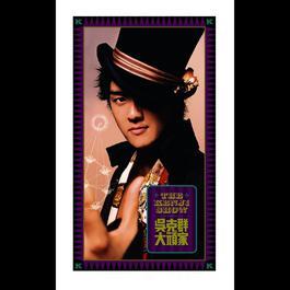 Da Wan Jia 2005 Kenji Wu