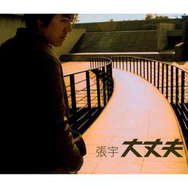 Da Zhang Fu 2003 Phil Chang (张宇)
