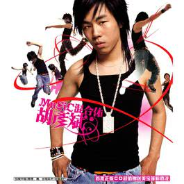 Music 混合體 2004 胡彥斌