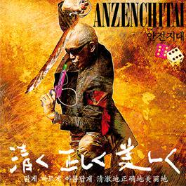 Anzenchitai 12 2011 ANZENCHITAI (安全地带)