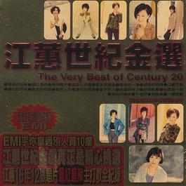 世紀金選 1998 江蕙