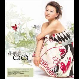 Hua Xin Si 2005 Wang Sisi