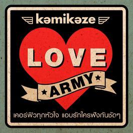 อัลบั้ม KAMIKAZE LOVE ARMY