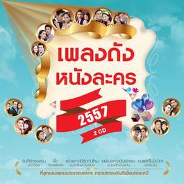 อัลบั้ม เพลงดังหนังละคร 2557