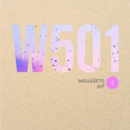 อัลบั้ม W501 เพลงนมัสการ, Vol. 4