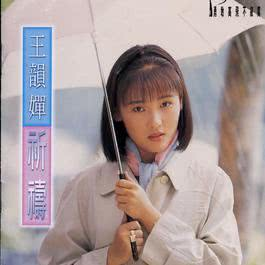 If 2007 王韵婵