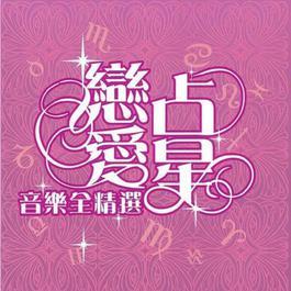 恋爱占星音乐全精选 2007 Various Artists