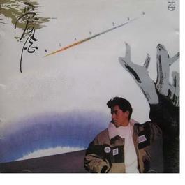 Ai Nian 1989 谭咏麟