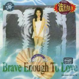 Brave Enough To Love 1995 李玟