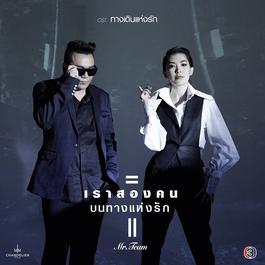 ฟังเพลงอัลบั้ม เพลงประกอบละคร ทางเดินแห่งรัก-Ost.Thangdoen Haeng Rak