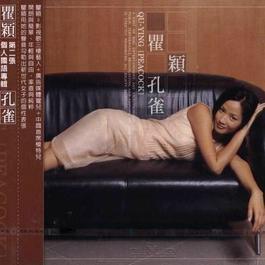 孔雀 1999 瞿颖