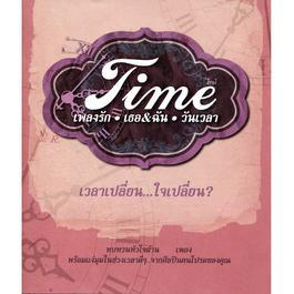 อัลบั้ม TIME : เพลงรัก / เธอ&ฉัน / วันเวลา