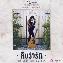 ฟังเพลงอัลบั้ม Once upon A time เพราะครั้งหนึ่ง...ทุกคนก็เคยมีความรัก
