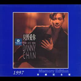 All Out Of Love 1991 Danny Chan