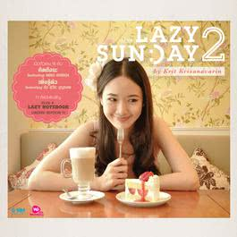 อัลบั้ม LAZY SUNDAY 2 by Krit Krisanavarin