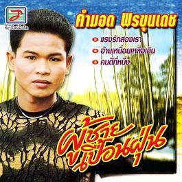 ฟังเพลงอัลบั้ม ผู้ชายเปื้อนฝุ่น