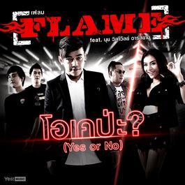 ฟังเพลงอัลบั้ม โอเคป่ะ? (Yes or No) feat. นุช วิลาวัลย์ อาร์ สยาม - Single
