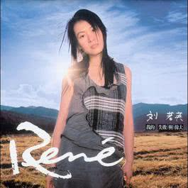 My Failure And Glorious 2003 Rene Liu (刘若英)