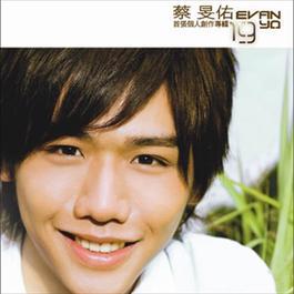 19 2009 蔡旻佑