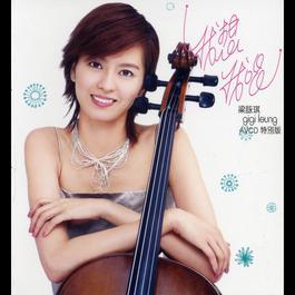 I Think I Sing 2003 GiGi (梁咏琪)