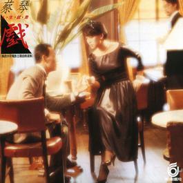 Life Is A Show (Soundtracks) 2006 蔡琴
