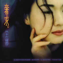 Longing For Love 1995 堂娜
