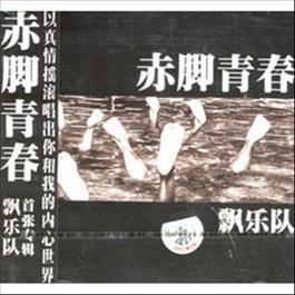 赤脚青春 2005 飘乐队