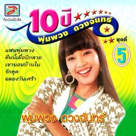 ฟังเพลงอัลบั้ม 10 ปี พุ่มพวง ดวงจันทร์ ชุด, Vol. 5