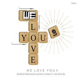 อัลบั้ม WE LOVE YOU 2