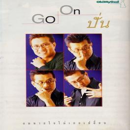 ฟังเพลงอัลบั้ม Go...On ปั่น
