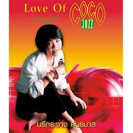 ฟังเพลงอัลบั้ม Love of Coco Jazz