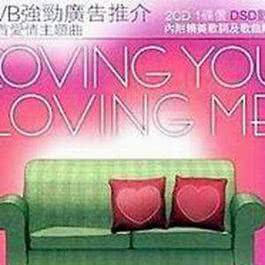 Loving You Loving Me 2005 Various Artists