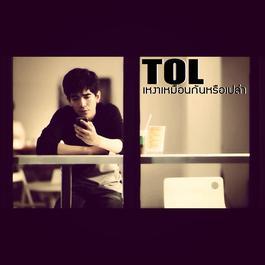 อัลบั้ม ต้อล วันธงชัย (New Single 2014)